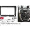 Переходная рамка 2DIN 9 дюймов (CARAV 22-620) LADA Granta/Kalina(13-17) Разм.230/220 x130