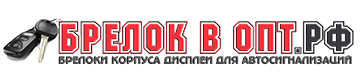 Интернет-магазин «БРЕЛОК-В-ОПТ.РФ»